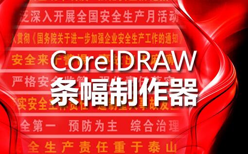 CorelDRAW条幅制作插件