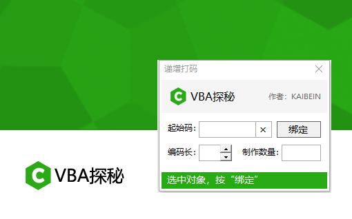 VBA探秘_递增打码