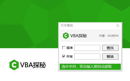VBA探秘_文本替换