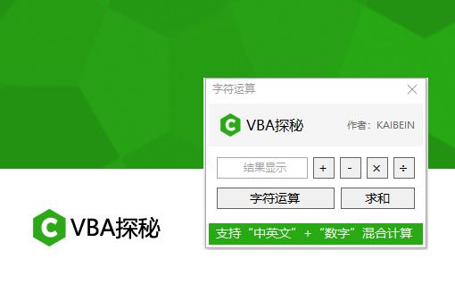 VBA探秘_字符运算