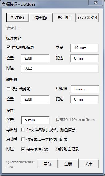 广告条幅内容标注、添加裁剪线,导出PLT文件