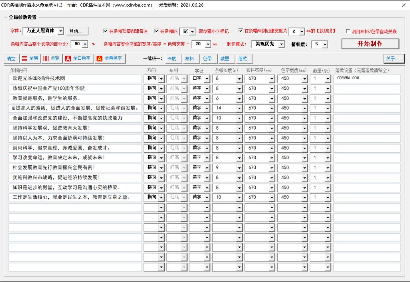 CDR条幅制作器V1.4免费版